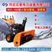 鸡西_空前绝后抛雪机厂家促销_抛雪机性能好-除雪机厂家市场销量