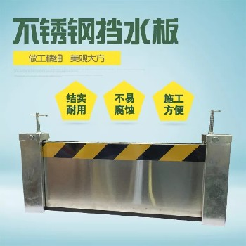 镇江暴雨来袭地下车库挡水板厂家哪里有定制美观可拆卸挡水板价格