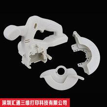 塑料模型制作结构手板模型SLA激光快速成型3d打印加工