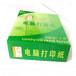 惠州市大亚湾办公用纸金竹王打印纸收银纸中性复印纸批发配送上门