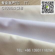 纯涤坯布大化胚布仿大化黑色口袋布白色口袋布纯涤口袋布坯布价格_纯涤坯布批发厂家