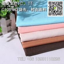 全棉坯布纯棉20x2060x6067坯布有梭织机克重145克全棉胚布口袋布纯棉面袋