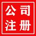 惠州公司代理記賬財務審計稅務咨詢財稅疑難解決