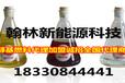 环保醇基燃料油/环保油生物醇基燃料,厂家供应