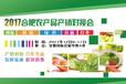 2017合肥农产品产销对接会12月8-11