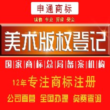 版权登记美术版权服务注册版权--义乌申通商标
