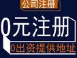 广州代理商标注册工商注册注册公司图片