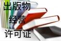 花都无地霸王之道(第五更)址注册出版物经营许可证代理企业公司注册办理图片