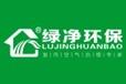 云南绿净环保科技有限公司