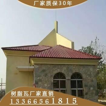 提供门头沟区屋面瓦合成树脂瓦及树脂瓦安装