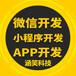 微信平台app开发,重庆微信小程序定制开发