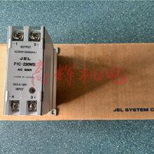 日本JEL固态继电器F1C-410WD变压器浙江杭州代理商图片