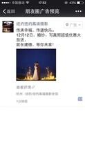 深圳微信朋友圈广告策划投放,微信朋友圈广告怎么收费