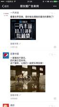 深圳微信朋友圈广告推广投放,深圳微信朋友圈广告展示方式