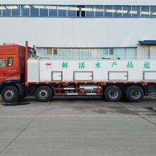 小型1-3吨鲜活鱼水产品运输车,蓝牌水产品运输车