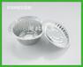 錫紙碗+錫紙蓋7C加強型煲仔飯錫紙碗鋁煲