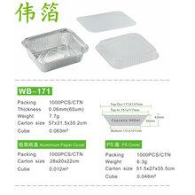 2650500ml一次性铝箔饭盒铝箔餐盒方形锡纸盒配PS防雾盖