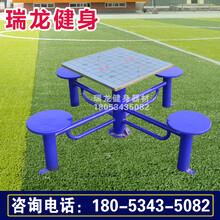 室外路径棋盘桌健身器材休闲桌小区公园广场休闲设备老年人象棋桌