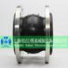 供应通化优质KXT型橡胶接头,耐酸碱橡胶软接头,橡胶膨胀节