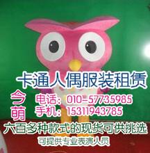 北京卡通人偶服装出租什么价性价比动漫卡通人偶租赁厂家