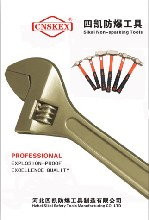 防爆活扳手0317-8106466四凯防爆工具防爆扳手系列产品