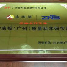 广州金耐德防水十大品牌招商营销图片
