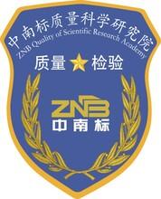 广东省广州市金耐德防水建材涂料图片
