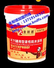 K11通用型和K11柔韧型防水涂料有什么区别厂家直销K11价格图片