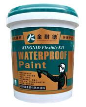 德国德高金耐德卫生间防水K11彩色柔韧型防水涂料厂家电话、照片、价格图片