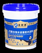 广州JS水泥基聚合物双组份防水涂料厂家