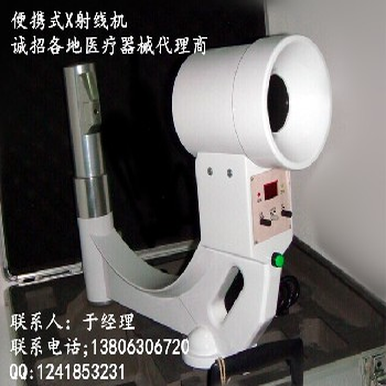 便携式X射线机/手提式X光机