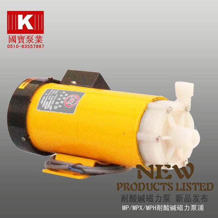 国宝磁力驱动循环泵,磁力水泵,厂家直销型号齐全