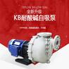 可直排稀碱输送泵选型适用于多种液体输送