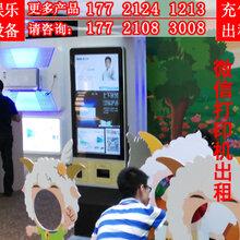 上海尚昊微信照片打印机出租