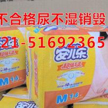 上海不合格母婴产品销毁