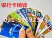 上海浦東磁卡、涉密電話卡粉碎焚燒銷毀