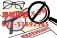 上海質檢不合格眼鏡銷毀、太陽鏡銷毀