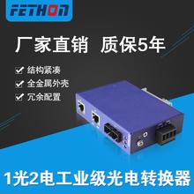 光纤收发器飞崧ESD103单模光纤收发器百兆工业级光电转换器厂家