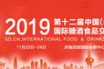 2019第十三届中国(山东)国际糖酒食品交易会邀请函