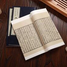 贵州贵阳古籍专业鉴定交易市场价值评估图片