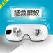 充电护眼仪眼部按摩器近视保护视力眼睛按摩仪器眼保仪护眼罩热敷