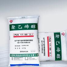 安徽皖維建筑膠絲PVA聚乙烯醇河南廠家代理商圖片