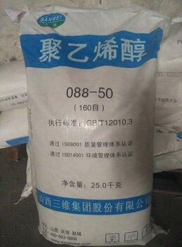 山西三維建筑絮狀聚乙烯醇PVA批發銷售