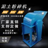 育苗泥土粉碎机粉土机大中小型碎土机可移动式商用粉煤机碎土机