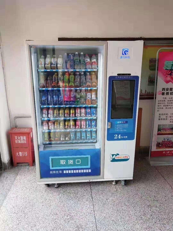 浙江自动售货机