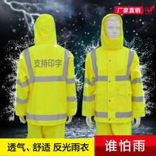 透气舒适反光雨衣
