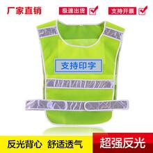交通指挥反光背心骑行马甲施工安全服路政交通反光环卫衣可印字