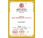 东莞星级服务评价认证