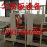 水泥聚苯板设备,水泥基匀质板设备,水泥聚苯板生产成套设备