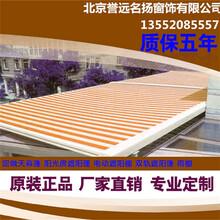 北京阳台遮阳棚遮阳篷阳台遮阳篷阳光房遮阳篷曲臂遮阳篷天幕篷停车棚帐篷